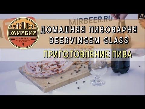 Домашняя пивоварня Beervingem Glass. Приготовление пива.