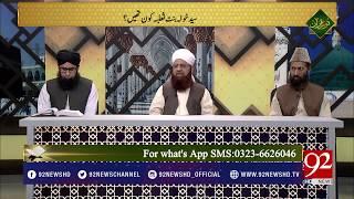 Noor e Quran | Khulasa Para 28 | Professor Mujahid Ahmed | 13 June 2018 | 92NewsHD
