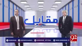 Muqabil - 04 January 2018- 92NewsHDPlus