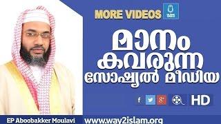 മാനം  കവരുന്ന  സോഷ്യൽ  മീഡിയ  l E P Aboobakkar Al Qasimi new 2016 width=