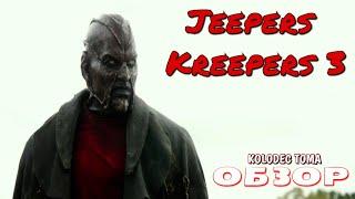 ОБЗОР НА ФИЛЬМ- ДЖИПЕРС КРИПЕРС 3 (О ЧЕМ БУДЕТ ДЖИПЕРС КРИПЕРС 4?)