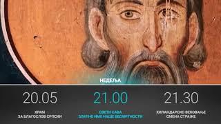 Obeležavanje Svetog Save na RTV1     27.01.2019.