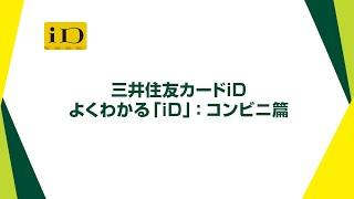 三井住友VISAカード よくわかる「iD」コンビニ篇(三井住友カードiD)
