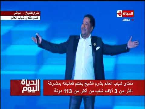 """الحياة اليوم - أغنية منتدى شباب العالم """" شباب الدنيا """" للشاب خالد"""