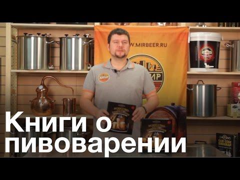 Домашнее пивоварение. Книга о домашнем пивоварении Сам себе пивовар