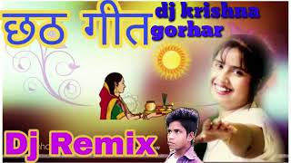 Chhath Puja Ke Geet new MP3