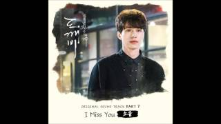 [INSTRUMENTAL] Soyou (소유) – I Miss You [Goblin (도깨비) OST Part 7]