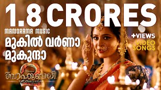 Mukil Varna Mukunda | Video Song | Bahubali 2 - The Conclusion | Manorama Music width=