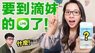 【情報】滴妹公開了她的LINE帳號!? 阿滴英文官方帳號啟動!