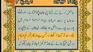 Para 2 - Sheikh Abdur Rehman Sudais and Saood Shuraim - Quran Video with Urdu Translation width=