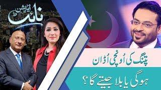 NIght Edition   Exclusive Program of Constituency NA-245 Karachi   22 July 2018   92NewsHD
