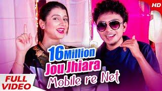 Jou Jhiara Mobile re Net | A Masti Song By Dipti Rekha & Mantu Chhuria | 91.9 Sarthak FM width=