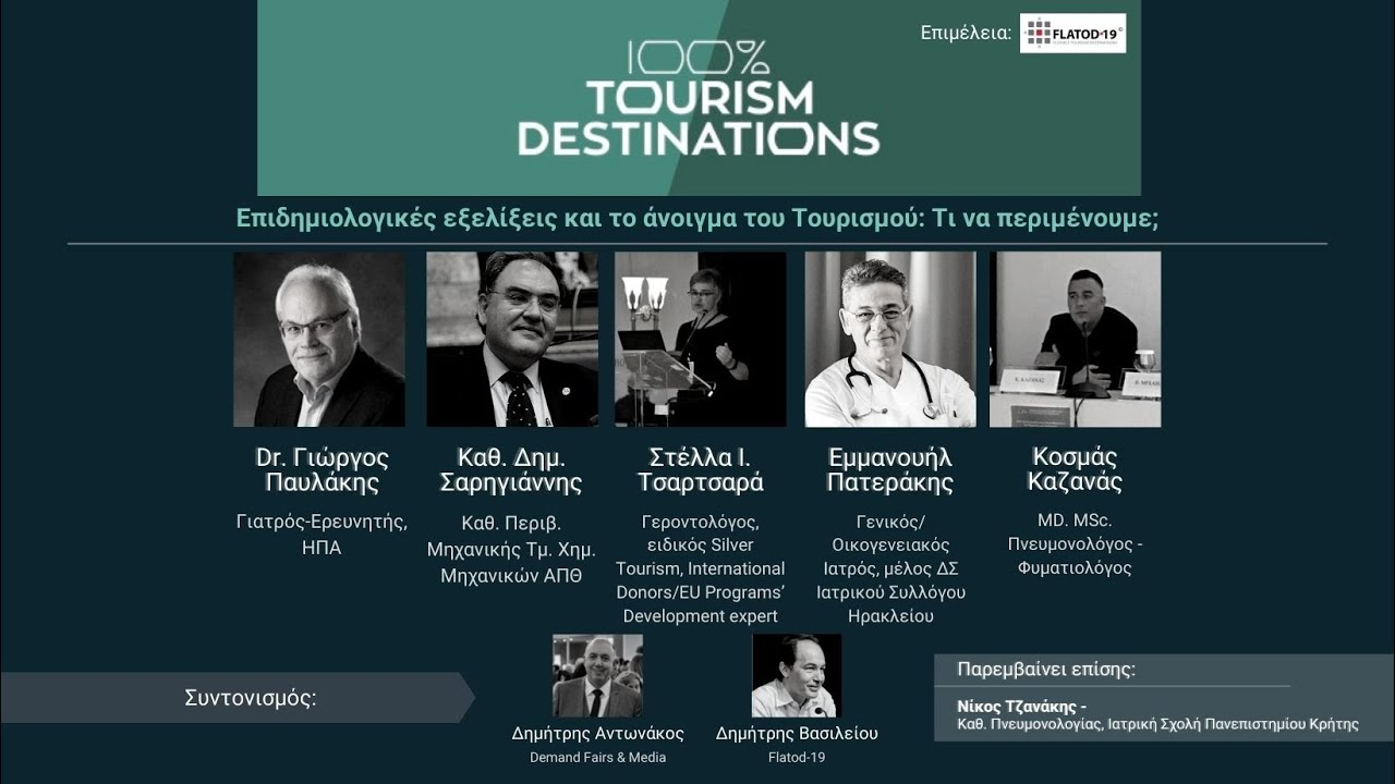 100% Tourism Destinations   Επιδημιολογικές Εξελίξεις Και Άνοιγμα του Τουρισμού: Τι Να Περιμένουμε