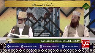 Noor e Quran   Khulasa para 13   Professor Mujahid Ahmed    29 May 2018   92NewsHD