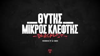 Θύτης & Μικρός Κλέφτης   Blacklist prod  DJ Xquze