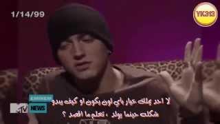 ما يقوله ايمنيم للحاقدين مترجم Eminem
