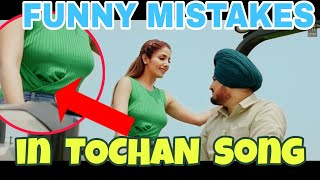 15 FUNNY MISTAKES IN TOCHAN SONG BY SIDHU MOOSEWALA   LATEST OFFICIAL PUNJABI SONG FULL VIDEO 2018 width=