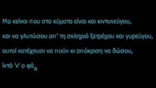 ΕΡΩΤΟΚΡΙΤΟΣ - ΑΠΑΓΓΕΛΙΑ ΣΤΙΧΩΝ: ΜΑΝΟΣ ΚΑΤΡΑΚΗΣ - EROTOKRITOS