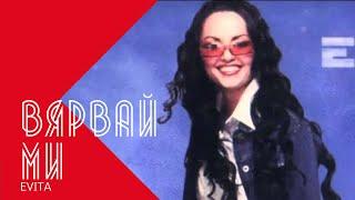 EVITA - VYARVAY MI / Евита - Вярвай ми , 2000