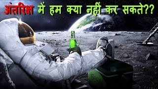 How difficult is Life in Space?? - Unsolved mysteries of space - Hindi width=