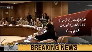 IHC to give verdict tomorrow regarding Shehbaz Sharif's eligibility as PAC Chairman