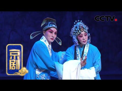 京剧《墙头马上》来自《CCTV空中剧院》 20200330 | CCTV戏曲 - YouTube