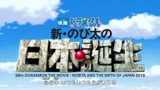 [Opening] Doraemon the Movie Nobita and the Birth of Japan 2016