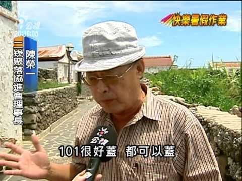 2010-08-21公視晚間新聞(澎湖另類玩法 來去二崁陳家古厝) - YouTube