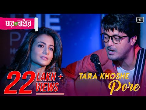 TARA KHOSHE PORE ( তাঁরা খোশে পরে ) LYRICS – Anupam Roy and Monali Thakur | Ghare And Baire | BENGALI SONG 2018