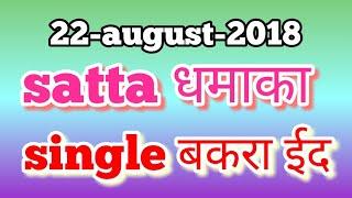 Today satta king 22-august-2018,eid ka dhamaka gali desawer gaziabad leak no