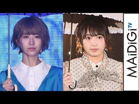 欅坂46渡辺梨加、土生瑞穂と梅雨の装い ガーリー&クールで対照的に