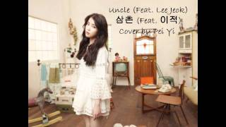 IU Uncle (아이유 삼촌) cover