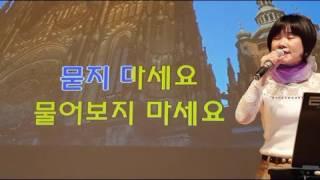 묻지마세요(김성환), 강사, 노래강사 최화영,