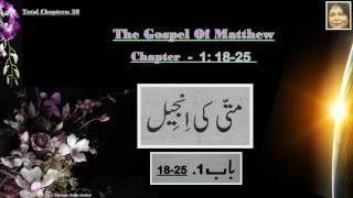 Matthew Chapter - 1:18 - 25.  Christ Born of Mary,  ... Listen in Urdu Language.