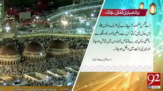 Irshad e Bari Talla   2 July 2018   92NewsHD