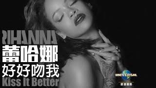 蕾哈娜 Rihanna  - 好好吻我 Kiss It Better(120秒 MV)