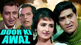 Door Ki Awaz | Full Movie | Joy Mukherjee | Saira Banu | Bollywood Movie width=