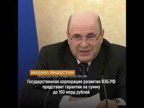 Правительство РФ: малый и средний бизнес сможет получить беспроцентные кредиты на выплату зарплат работникам