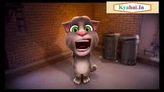 हर तरफ गधे ही गधे है : Funny hasya kavita video songs by talking tom width=
