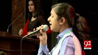 Islamabad   3 day talent hunt event ends at PNCA   18 Oct 2018   92NewsHD