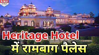 World के Top 10 Heritage Hotel में शामिल हुआ India का Taj Rambagh Palace