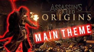 ASSASSINS CREED ORIGINS Official Main Theme [OST] - Sarah Schachner