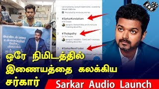 Sarkar Audio Launch Mass Response from Thalapathy Vijay Fans | AR Rahman | AR Murugadoss