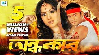 Ondhokar   Kazi Maruf   Neha   Kazi Hayat   Bangla New Movie 2017   CD Vision width=