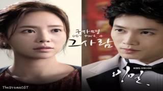 Goo Ja Myung (구자명) - That Person (그 사람) Secret OST Part.4