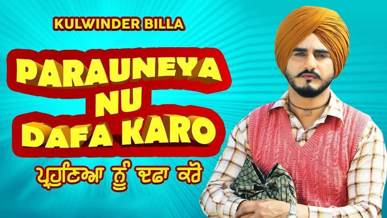 Parauneya Nu Dafa Karo Movie Song Download by Kulwinder Billa