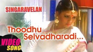 Thoodhu Selvadharadi Video Song | Singaravelan Tamil Movie | Kamal Haasan | Khushboo | Ilayaraja