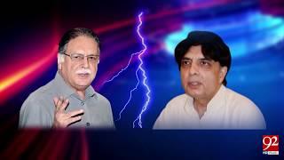 Pervaiz Rashid declared Nisar Ali Khan as a hypocrisy- 16 January 2018 - 92NewsHDPlus