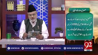 Nuskha | Aulad ky Hasol ka Wazifa | Subh E Noor | 15 August 2018 | 92NewsHD