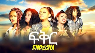 Endegna - fikir | ፍቅር - New Ethiopian Music 2019 (Official Video)